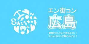 【広島市内その他の街コン】街コン広島実行委員会主催 2016年10月23日
