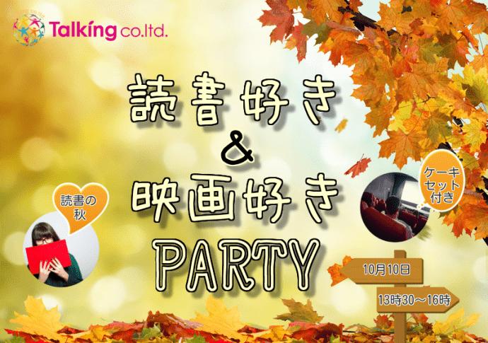 【烏丸の婚活パーティー・お見合いパーティー】株式会社トーキング主催 2016年10月10日