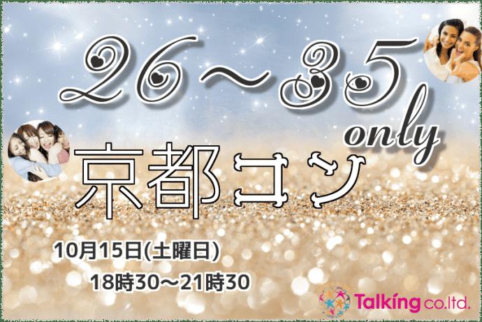 【烏丸のプチ街コン】株式会社トーキング主催 2016年10月15日