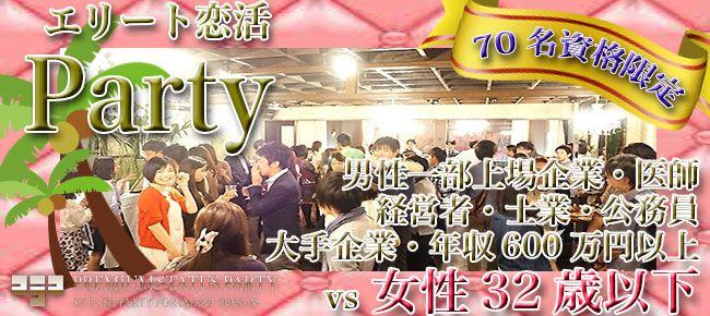 【名古屋市内その他の恋活パーティー】株式会社フュージョンアンドリレーションズ主催 2016年10月14日