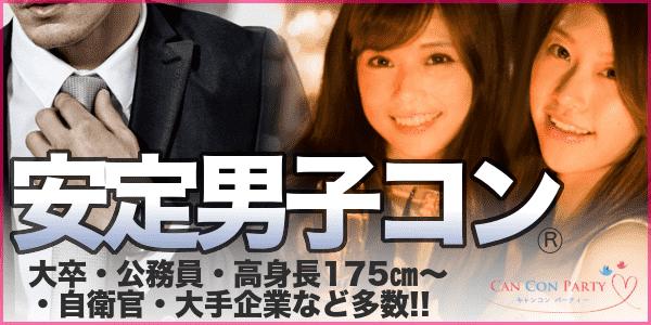 【宇都宮のプチ街コン】キャンコンパーティー主催 2016年9月17日