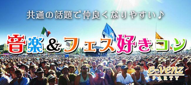 【上野のプチ街コン】e-venz(イベンツ)主催 2016年10月2日