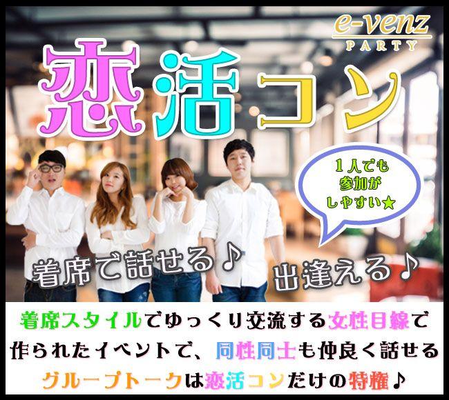 【新潟のプチ街コン】e-venz(イベンツ)主催 2016年10月16日
