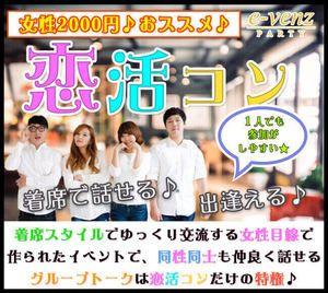 【上野のプチ街コン】e-venz(イベンツ)主催 2016年10月22日