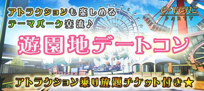 【東京都その他のプチ街コン】e-venz(イベンツ)主催 2016年10月2日
