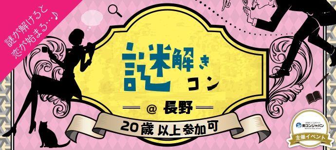 【長野のプチ街コン】街コンジャパン主催 2016年10月2日