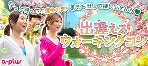 【名古屋市内その他のプチ街コン】街コンの王様主催 2016年10月23日