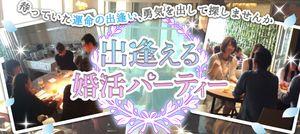 【名古屋市内その他の婚活パーティー・お見合いパーティー】街コンの王様主催 2016年10月23日