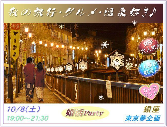 【銀座の婚活パーティー・お見合いパーティー】東京夢企画主催 2016年10月8日