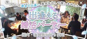 【名古屋市内その他の婚活パーティー・お見合いパーティー】街コンの王様主催 2016年10月30日