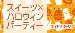 【香川県その他の恋活パーティー】エイトブリッジ主催 2016年10月29日