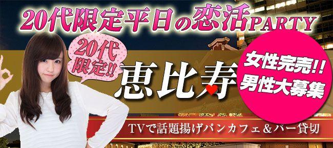【恵比寿の恋活パーティー】株式会社アソビー主催 2016年10月19日
