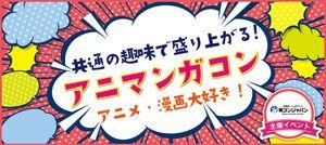 【北海道その他のプチ街コン】街コンジャパン主催 2016年10月29日