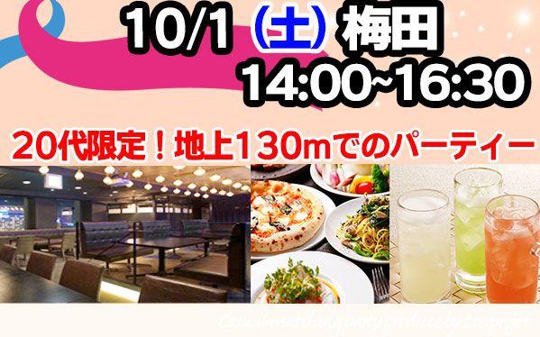 【梅田の恋活パーティー】LierProjet主催 2016年10月1日