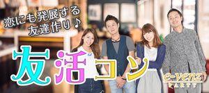 【新潟のプチ街コン】e-venz(イベンツ)主催 2016年10月23日