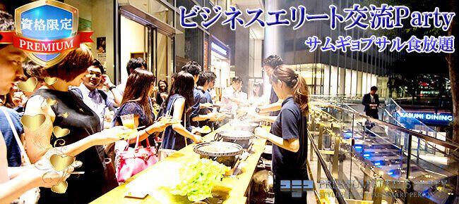 【赤坂の恋活パーティー】株式会社フュージョンアンドリレーションズ主催 2016年10月22日