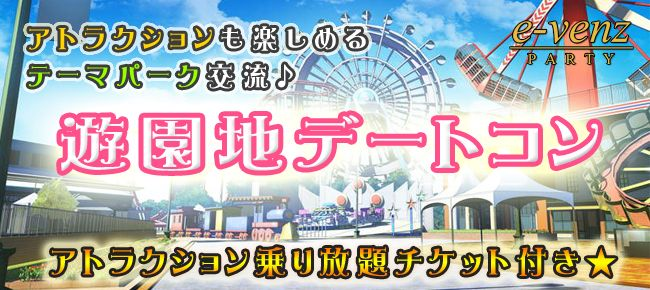 【東京都その他のプチ街コン】e-venz(イベンツ)主催 2016年10月30日