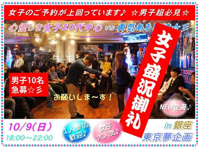 【銀座のプチ街コン】東京夢企画主催 2016年10月9日