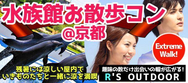 【京都府その他のプチ街コン】R`S kichen主催 2016年9月22日