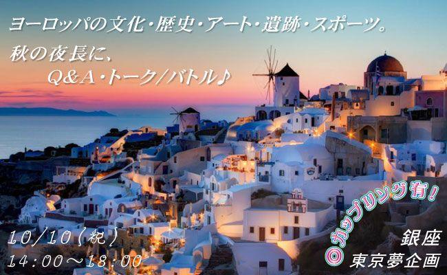 【銀座のプチ街コン】東京夢企画主催 2016年10月10日