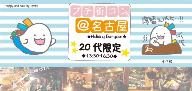 【名古屋市内その他のプチ街コン】evety主催 2016年10月8日