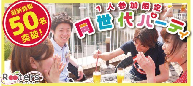 【表参道の恋活パーティー】Rooters主催 2016年10月2日
