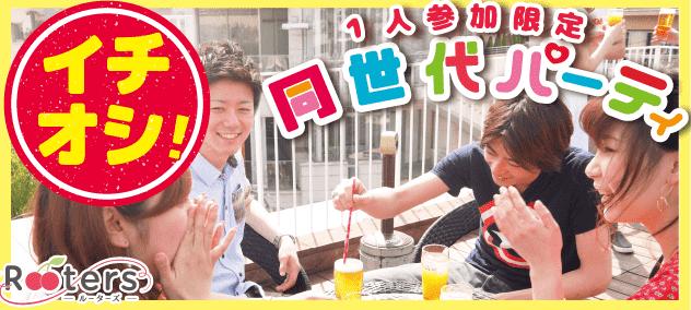 【堂島の恋活パーティー】株式会社Rooters主催 2016年10月2日