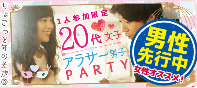 【赤坂の恋活パーティー】Rooters主催 2016年10月5日