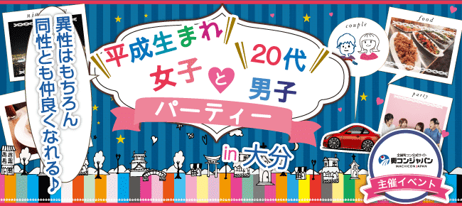 【大分の恋活パーティー】街コンジャパン主催 2016年10月1日