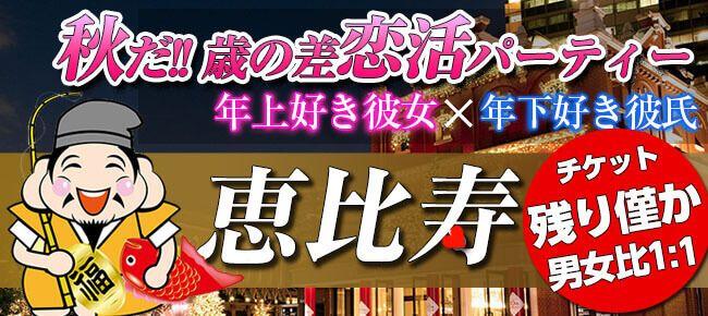【恵比寿の恋活パーティー】株式会社アソビー主催 2016年10月21日
