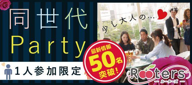 【表参道の恋活パーティー】株式会社Rooters主催 2016年10月8日