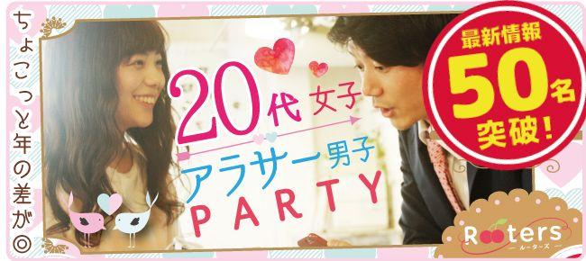 【表参道の恋活パーティー】Rooters主催 2016年10月8日