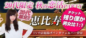 【恵比寿の恋活パーティー】株式会社アソビー主催 2016年10月22日