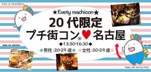 【名古屋市内その他のプチ街コン】evety主催 2016年10月30日