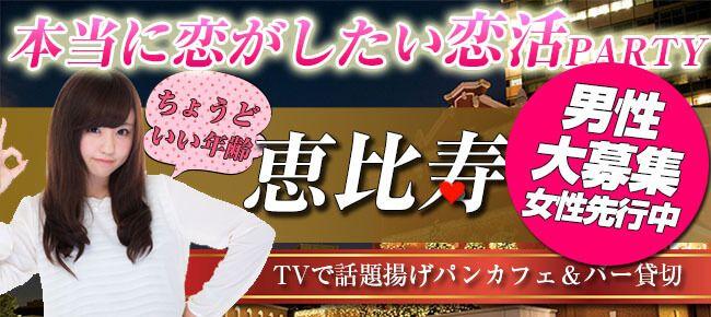 【恵比寿の恋活パーティー】株式会社アソビー主催 2016年10月24日