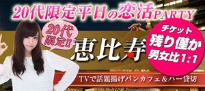 【恵比寿の恋活パーティー】株式会社アソビー主催 2016年10月26日