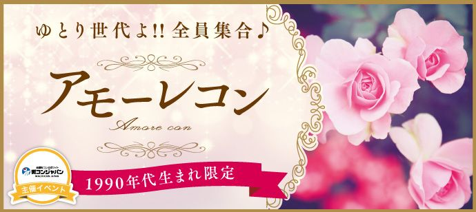 【長崎のプチ街コン】街コンジャパン主催 2016年10月2日
