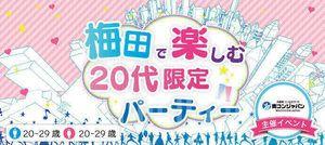 【梅田の恋活パーティー】街コンジャパン主催 2016年10月22日