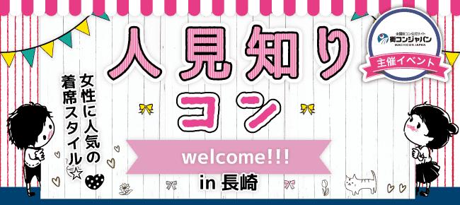 【長崎のプチ街コン】街コンジャパン主催 2016年10月9日