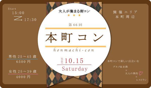 【本町の街コン】街コン大阪実行委員会主催 2016年10月15日