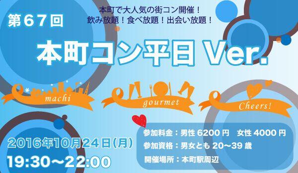 【本町の街コン】西岡 和輝主催 2016年10月24日