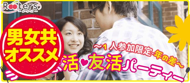 【表参道の恋活パーティー】株式会社Rooters主催 2016年10月13日