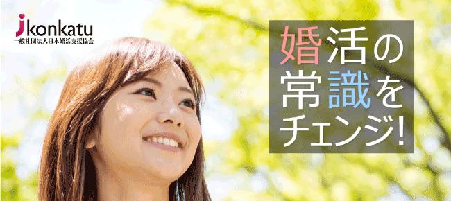 【表参道の自分磨き】一般社団法人日本婚活支援協会主催 2016年9月17日