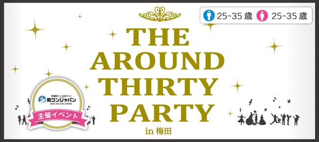 【梅田の恋活パーティー】街コンジャパン主催 2016年10月16日
