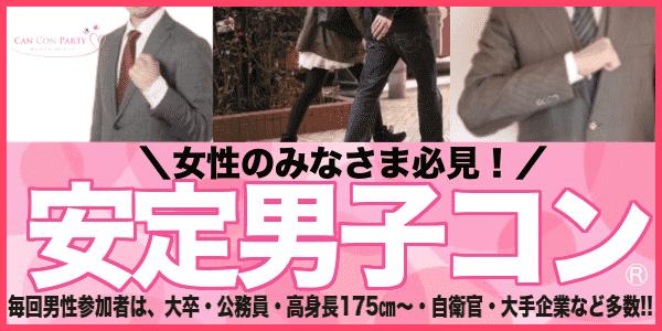 【水戸のプチ街コン】キャンコンパーティー主催 2016年10月1日