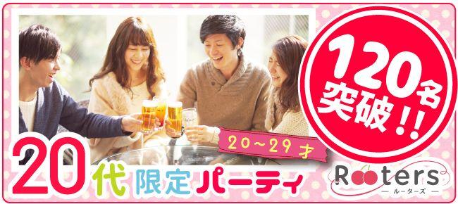 【表参道の恋活パーティー】Rooters主催 2016年10月14日