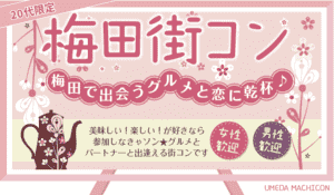 【梅田の街コン】株式会社SSB主催 2016年10月27日