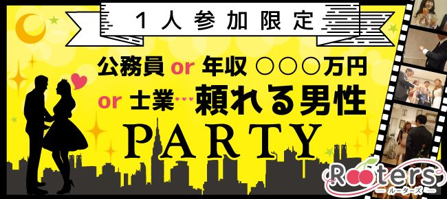 【名古屋市内その他の恋活パーティー】株式会社Rooters主催 2016年10月16日