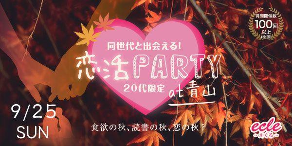 【青山の恋活パーティー】えくる主催 2016年9月25日