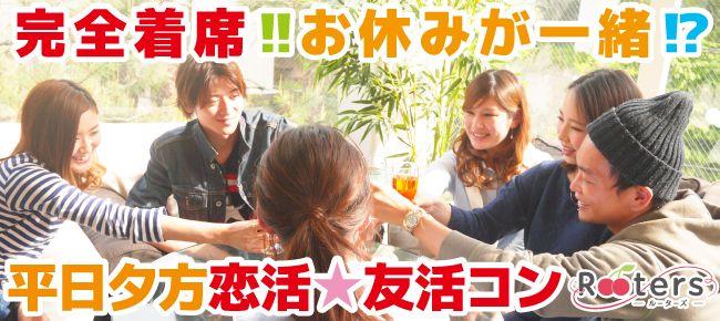【表参道のプチ街コン】株式会社Rooters主催 2016年10月17日